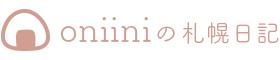 oniiniの札幌日記